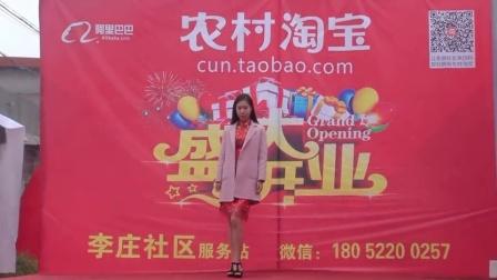新沂李庄农村淘宝宣传片 2016.10.21