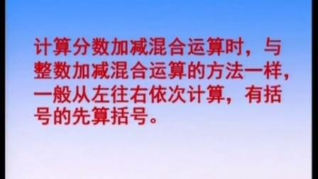 下册 苏教版 分数加减混合运算 江苏省优质教学资源课堂教学示范 模