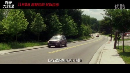 《邻家大贱谍》首曝中文预告 盖尔加朵性感造型出镜 与乔哈姆搭档间谍夫妻