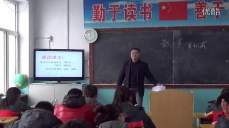 初中语文人教版七上《散步》黑龙江张宏