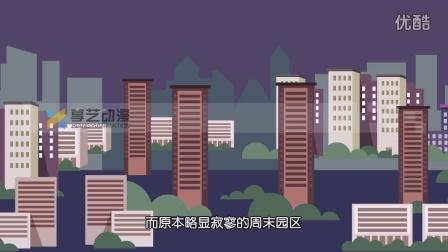 重庆两江新区动画 飞碟说动画 MG动画 病毒动画