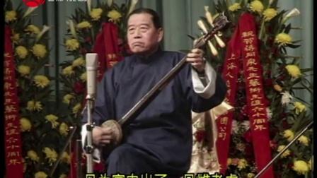 弹词选曲《云房产子》苏毓荫演唱