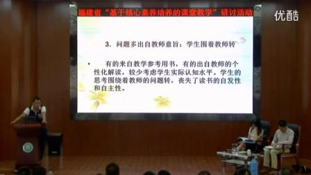 """福建省""""基于核心素养培养的课堂教学""""研讨活动会(2016年)"""