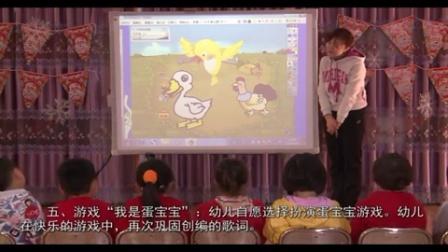 第五届电子白板大赛《小小蛋儿把门开》(小班音乐,丰台区第一幼儿园:李晶)