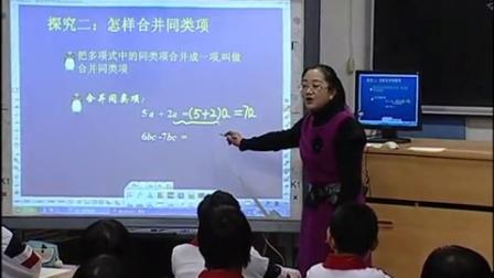 第五届电子白板大赛《整式的加减》(人教版数学七年级,唐山市第27中学:郝金萍)