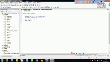 T86(QQ即时通讯软件需求分析)