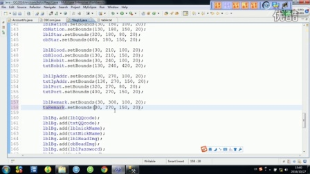 T88(QQ用户注册数据合法性验证)