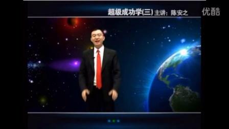 陳安之 銷售技巧與話術視頻  (2)
