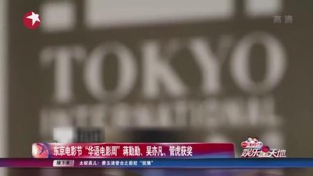 """娱乐星天地20161027东京电影节""""华语电影周""""蒋勤勤、吴亦凡、管虎获奖 高清"""