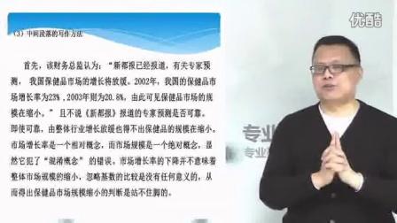 MBA_作文