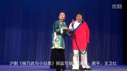 沪剧《杨乃武与小白菜》探监写状