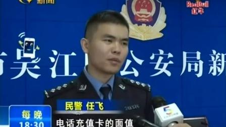 """江苏 """"黑客""""攻破手机充值卡数据 犯下百万大案161031在线大搜索"""