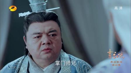 《诛仙青云志》第50集剧照