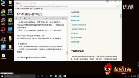 """05-江哥带你从""""零""""玩转Html5+跨平台开发之HTTP协议(理解)-李南江_标清"""