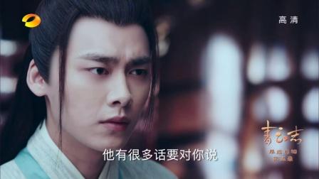 《诛仙青云志》第51集剧照