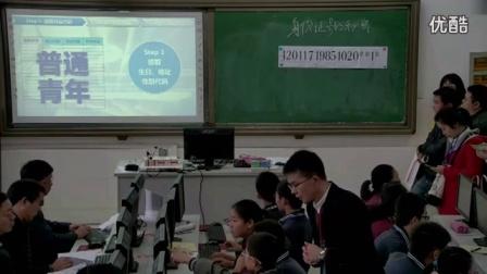 13特等奖 冯亮《身份证号的秘密——使用excel文本函数提取和查找信息》教学视频,第四届全国初中信息技术优质课展评视频