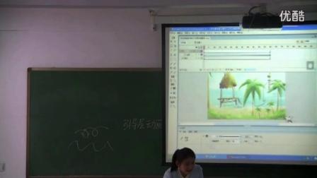 初中信息技术课特等奖《企鹅晨练记——Flash引导层动画》宋迪,教学视频