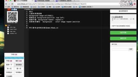 H5edu教育-HTML5开发入门-CSS元素背景属性 (2)图片-007