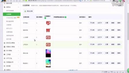 微牛牛微信公众平台微官网设置教程
