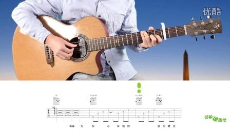 吉他教学弹唱 心有独钟 陈晓东 中国新歌声李佩玲 友琴吉他