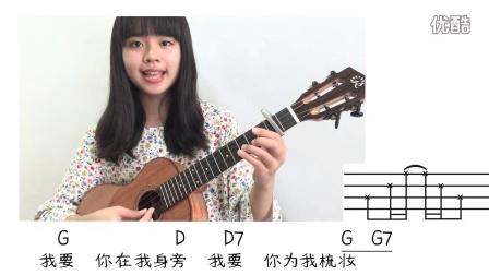 我要你 酷音小伟吉他教学