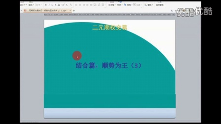 SMT拆分盘二元期权澳门发布会腾讯网现场采访