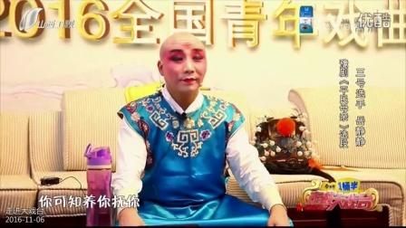 晋剧《走进大戏台》王红娟第一 刘红霞待定-全国