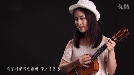 《寻人启事》徐佳莹 尤克里里弹唱🎸【一树一花】