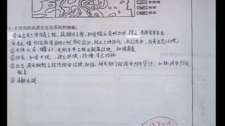 2015年安徽省高中地理优质课教学大赛