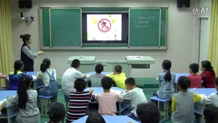 初中综合实践_教科课标版_七年级上册1 外出活动保安全