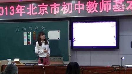 初中美术微格课《美丽的色彩》(模拟教学)房山【严帅】(2013年北京初中教师基本功展示活动)