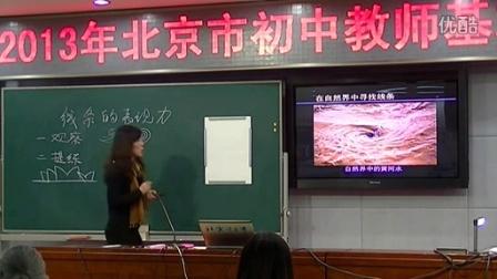 初中美术微格课《线条的表现力》(模拟教学)大兴【唐静】(2013年北京初中教师基本功展示活动)