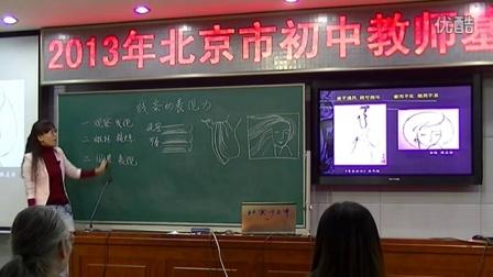 初中美术微格课《线条的表现力》(模拟教学)西城【刘晓瑞】(2013年北京初中教师基本功展示活动)