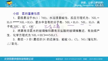 化學 非金屬及其化合物 第八講 氨氣你牛啥 不就是能噴個泉嗎——氨氣的性質、制法和檢驗(成品)