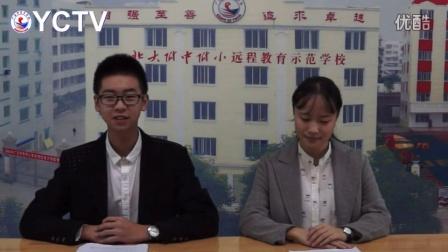 广安友谊育才外国语学校校园广播电视第一期
