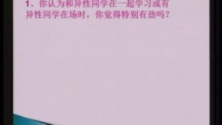 《呵护纯洁的友谊》教学视频,袁伟雄,广东省中小学心理健康教育活动视频