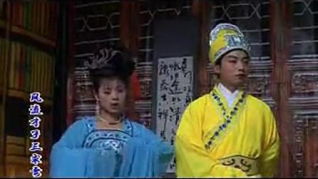 赣南地方戏(风流才子三求妻)