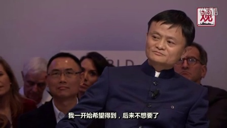 2016马云最新视频演讲 马云演讲视频 马云