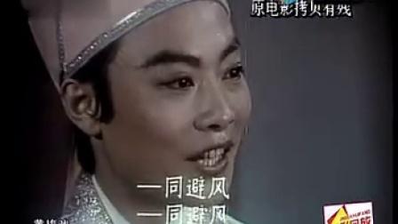 黄梅戏电影《孟姜女》选段 绝对是好戏难忘