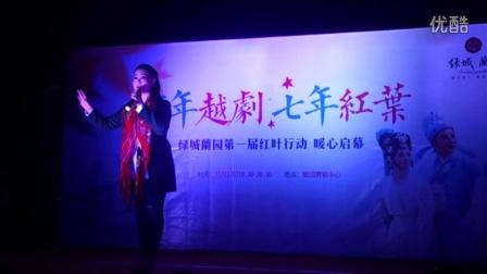 黄梅戏清唱《春风送暖》20161112象山越剧戏迷红叶