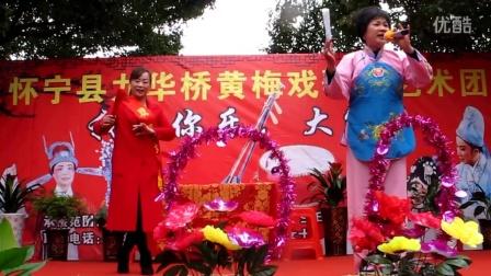 怀宁县九华桥黄梅戏歌舞艺术团演出之七【笑看