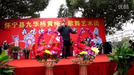 怀宁县九华桥黄梅戏歌舞艺术团演出之九【笑看