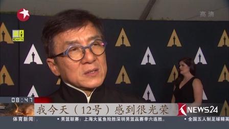 看东方20161114成龙获奥斯卡终身成就奖