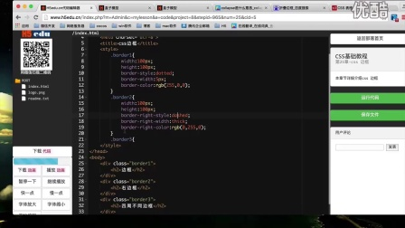 H5edu教育HTML5开发培训教程-CSS 边框-025