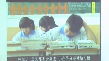 心理健康教育《情绪消防员》教学视频,广东省中小学心理健康教育活动课大赛