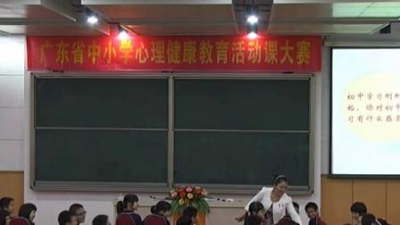 心理健康教育《让眼泪飞》教学视频,广东省中小学心理健康教育活动课大赛