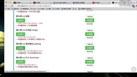 H5edu教育HTML5开发培训-CSS 外边距 margin-027