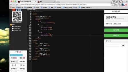 H5edu教育HTML5开发培训-CSS 尺寸 dimension-029