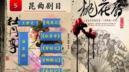 2《中国戏曲之昆曲》