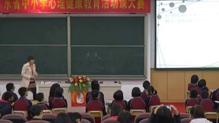 心理健康教育《治怒有方,我心飞扬》教学视频,广东省中小学心理健康教育活动课大赛